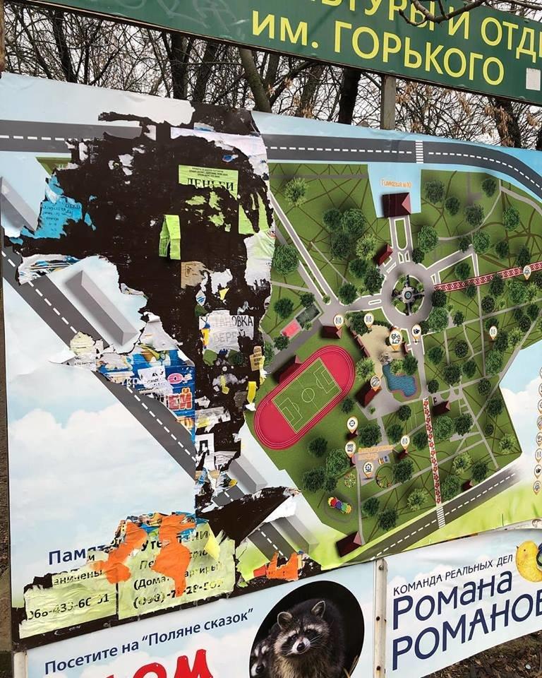 В Мелитополе вандалы испортили стенд в парке , фото-1, Фото из соцсетей