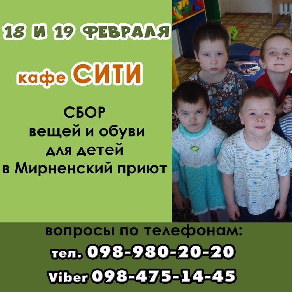 Мелитопольцы могут помочь детям из приюта, фото-1