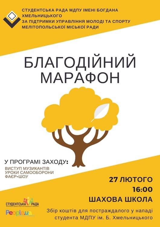В Мелитополе соберут деньги на реабилитацию студента, которого избили год назад , фото-1