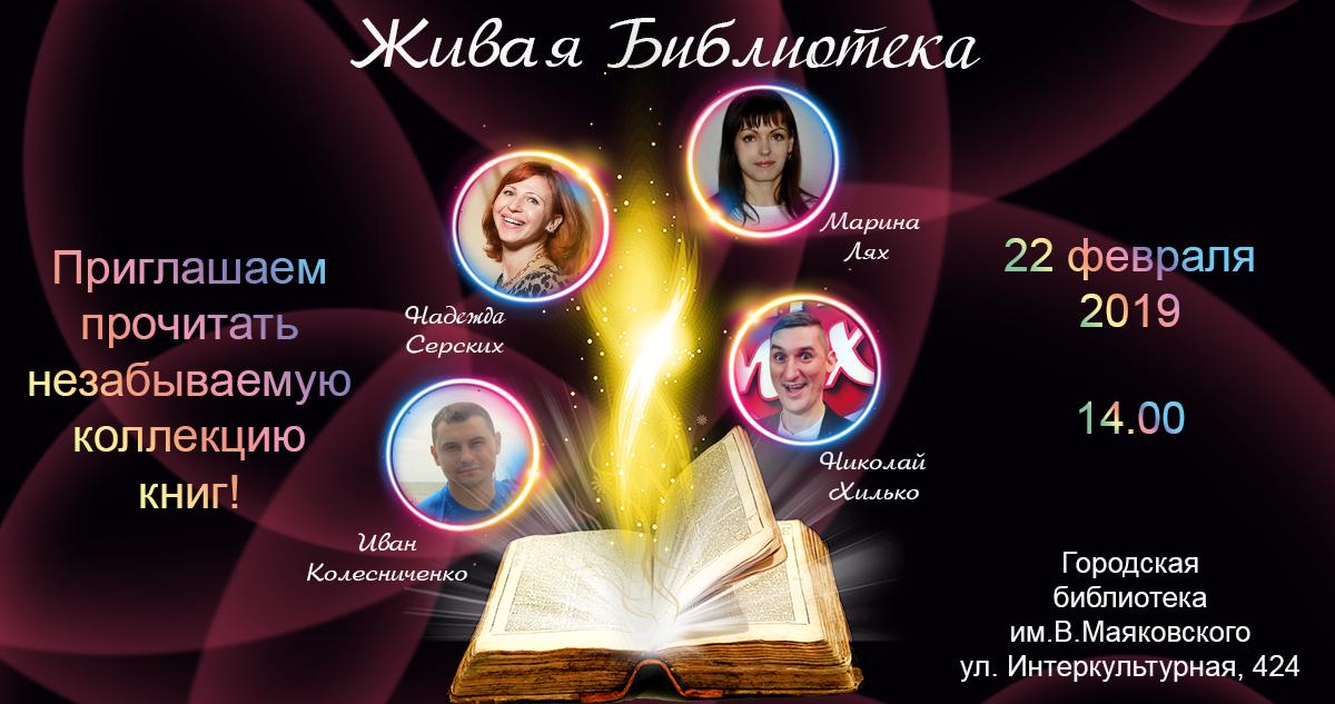 """Мелитопольцев приглашают в """"Живую библиотеку"""" , фото-1"""