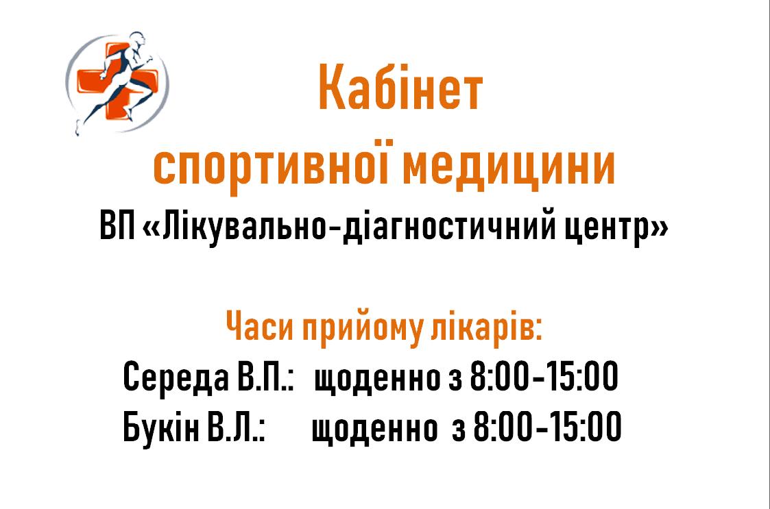 """Мелитопольских спортсменов будут осматривать в """"зеленой"""" поликлиннике , фото-1"""