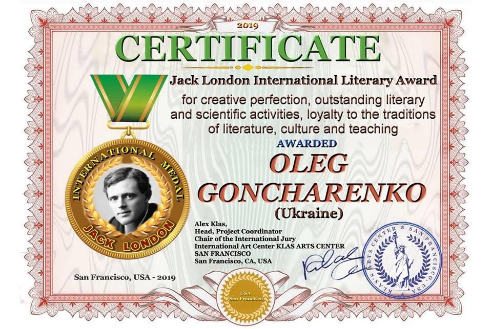 Мелитопольский писатель стал лауреатом Международной литературной премии, фото-1