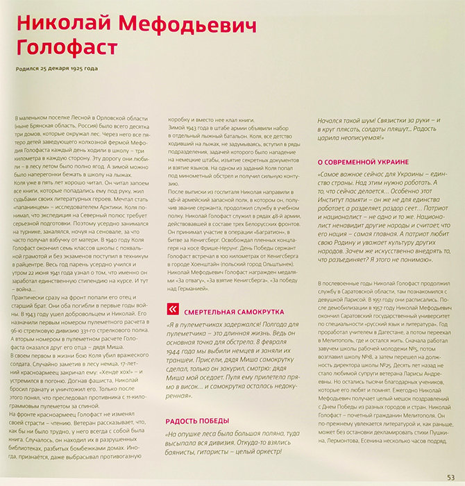Истории двух защитников Мелитополя увековечили в книге , фото-1
