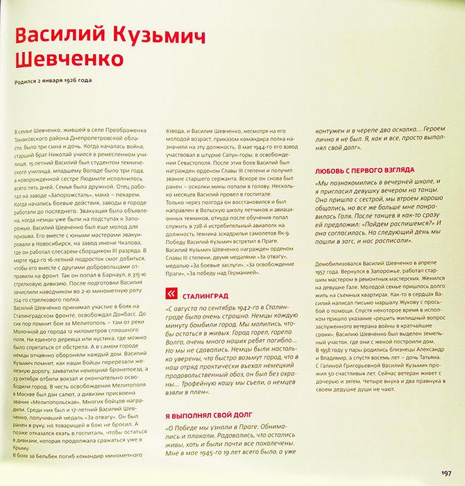 Истории двух защитников Мелитополя увековечили в книге , фото-2