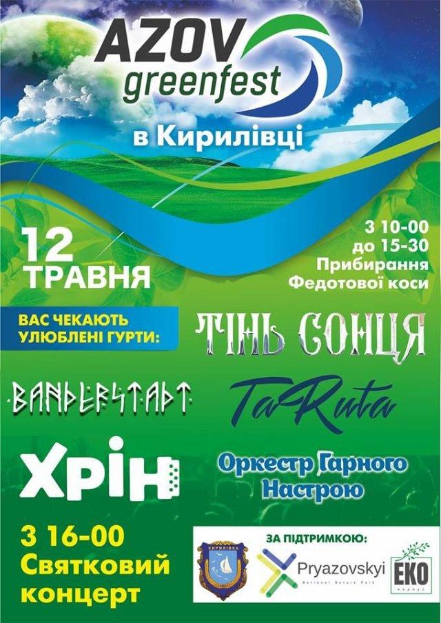 В Кирилловке состоится экологический фестиваль, фото-1
