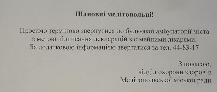 Мелитопольцам напоминают о необходимости подписания декларации с врачом через платежки , фото-1