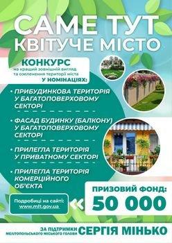 Мелитопольцев наградят за украшенные дворы и балконы , фото-1