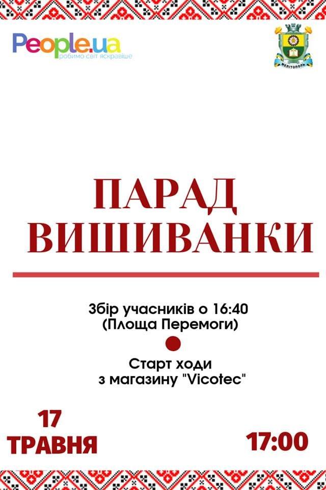"В Мелитополе пройдет ""Парад вышиванок"", фото-1"