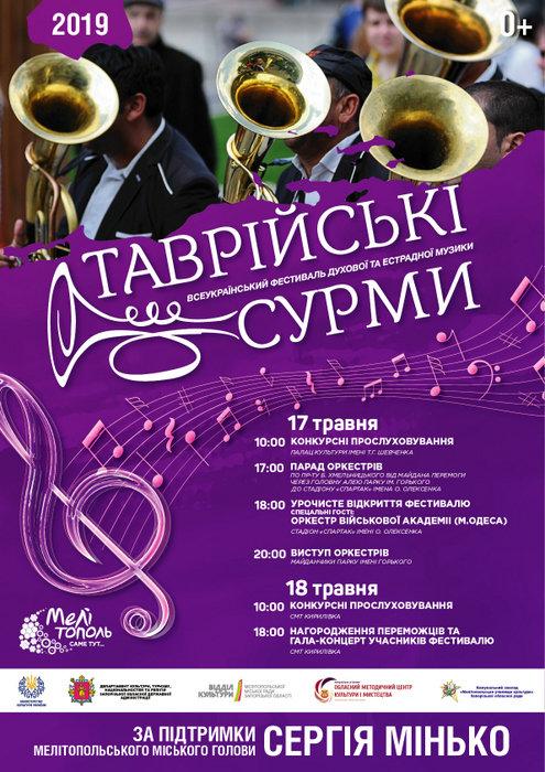 В городе пройдет марш-парад духовых оркестров, фото-1
