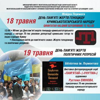 В Мелитополе пройдет митинг ко Дню скорби и памяти жертв депортации крымскотатарского народа, фото-1