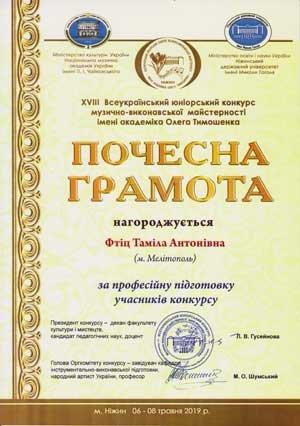 Мелитопольские студенты заняли призовые места в престижном конкурсе, фото-1