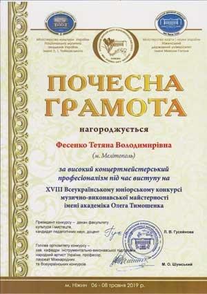 Мелитопольские студенты заняли призовые места в престижном конкурсе, фото-2
