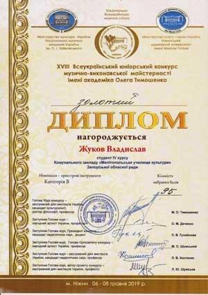 Мелитопольские студенты заняли призовые места в престижном конкурсе, фото-3