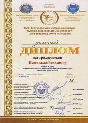 Мелитопольские студенты заняли призовые места в престижном конкурсе, фото-4