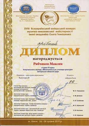 Мелитопольские студенты заняли призовые места в престижном конкурсе, фото-5