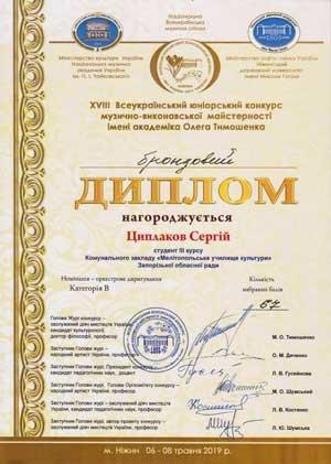 Мелитопольские студенты заняли призовые места в престижном конкурсе, фото-10