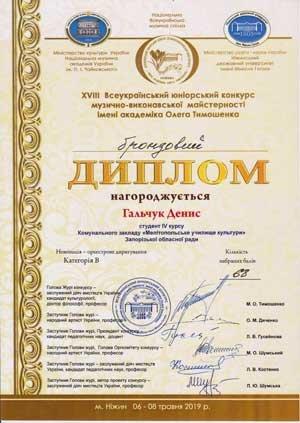 Мелитопольские студенты заняли призовые места в престижном конкурсе, фото-9