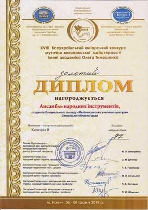 Мелитопольские студенты заняли призовые места в престижном конкурсе, фото-7