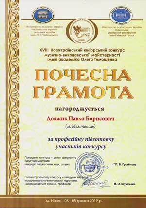 Мелитопольские студенты заняли призовые места в престижном конкурсе, фото-6