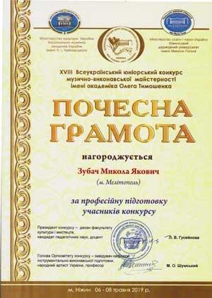 Мелитопольские студенты заняли призовые места в престижном конкурсе, фото-11