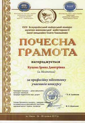 Мелитопольские студенты заняли призовые места в престижном конкурсе, фото-13