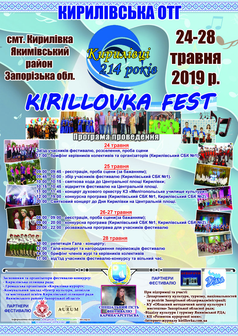 В Кирилловке состоится Всеукраинский фестиваль-конкурс, фото-1
