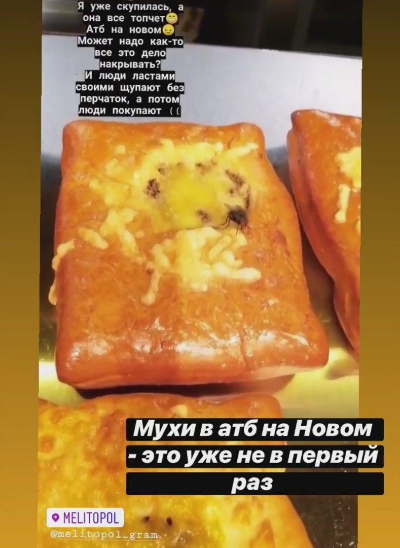 В мелитопольском супермаркете вновь обнаружили выпечку с насекомым, фото-1