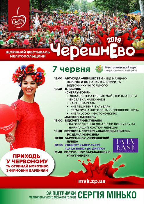 Мелитопольцам предлагают принять участие в конкурсе черешневых костюмов, фото-1