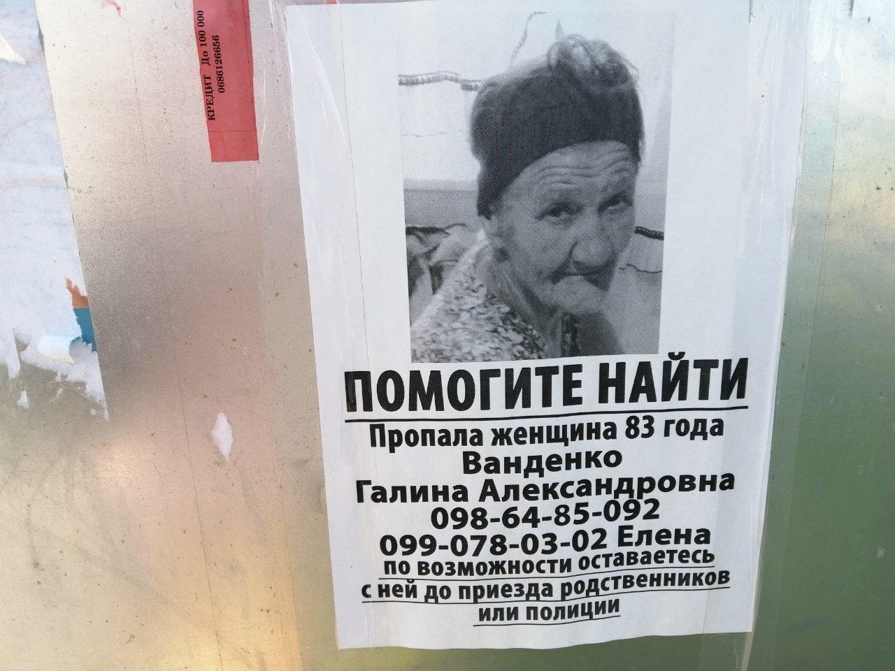 В Мелитополе две недели ищут пропавшую пенсионерку , фото-1
