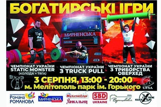 В мелитопольском парке состоятся зрелищные соревнования богатырей, фото-1