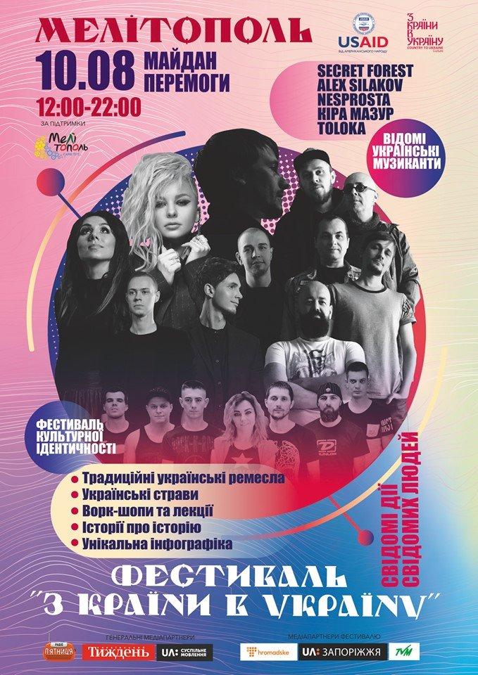 Сегодня в Мелитополе состоится масштабный фестиваль, фото-1