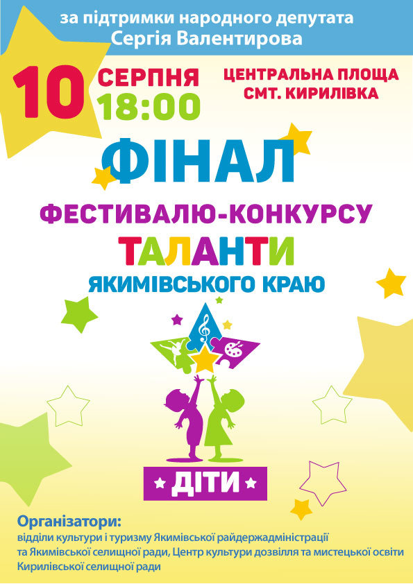 В Кирилловке состоится конкурс талантов, фото-1
