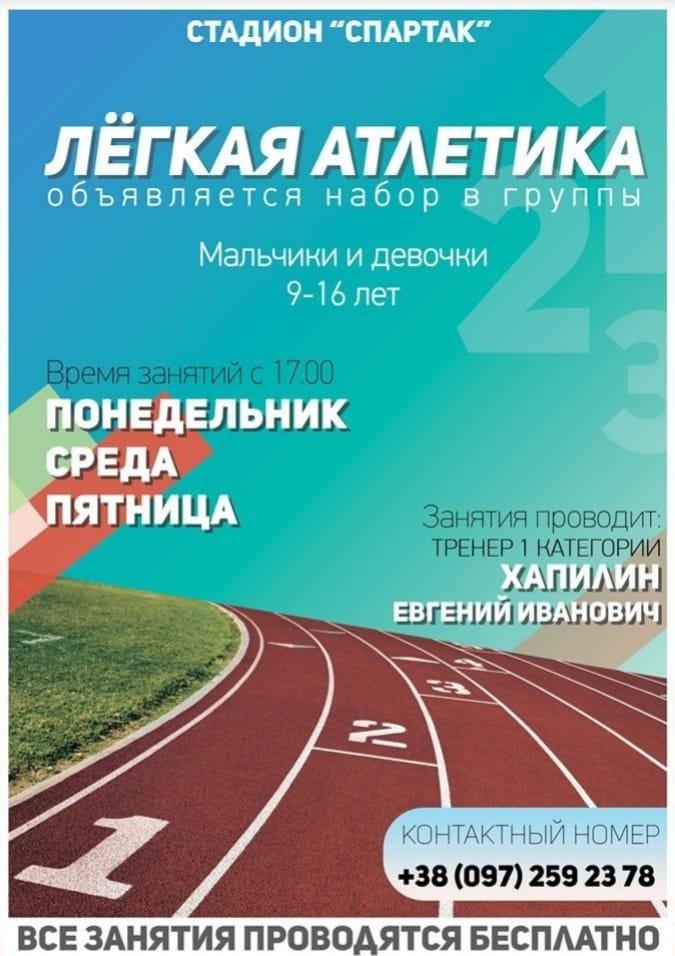 Юных мелитопольцев приглашают на бесплатные занятия по легкой атлетике, фото-1