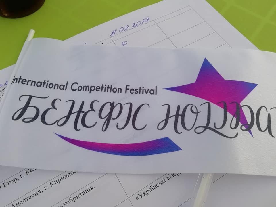 В Кирилловке прошел международный фестиваль, фото-1