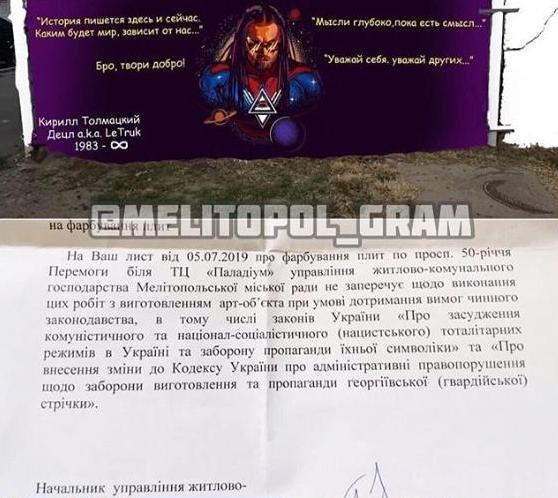 В Мелитополе может появиться стена памяти известного рэпера, фото-1