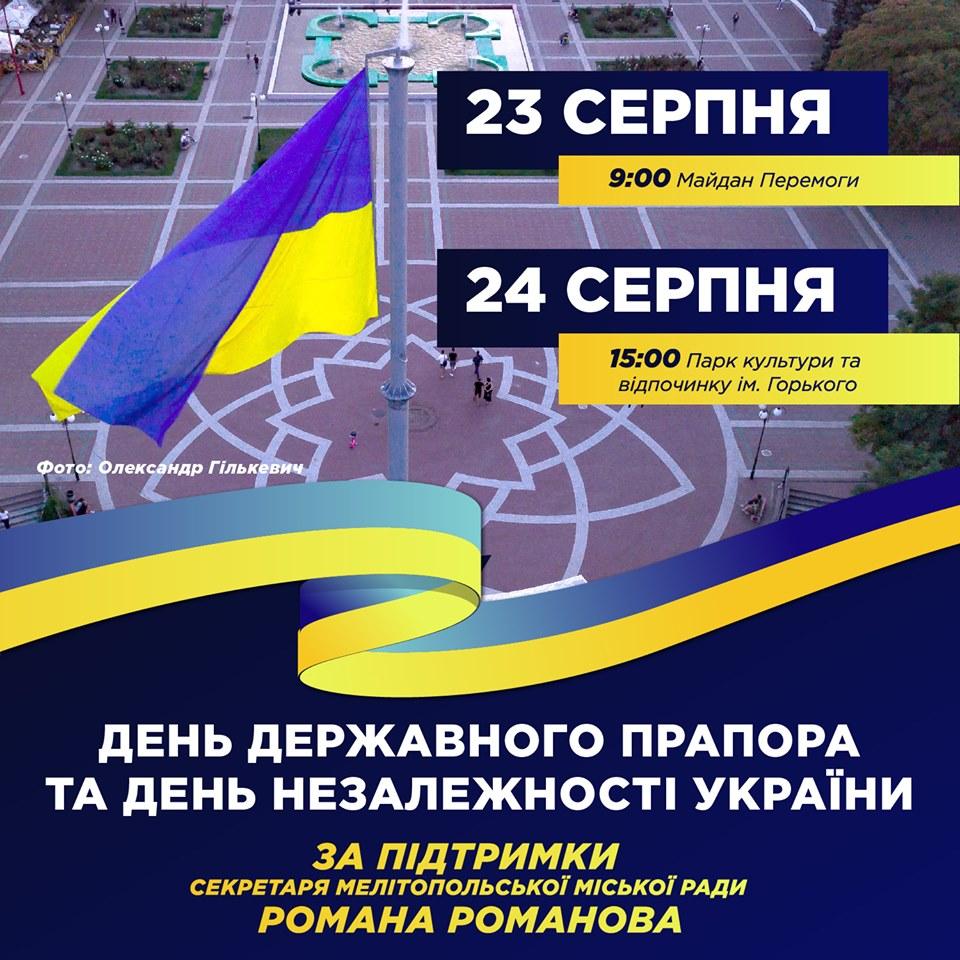 День Независимости Украины мелитопольцы отпразднуют в парке, фото-1