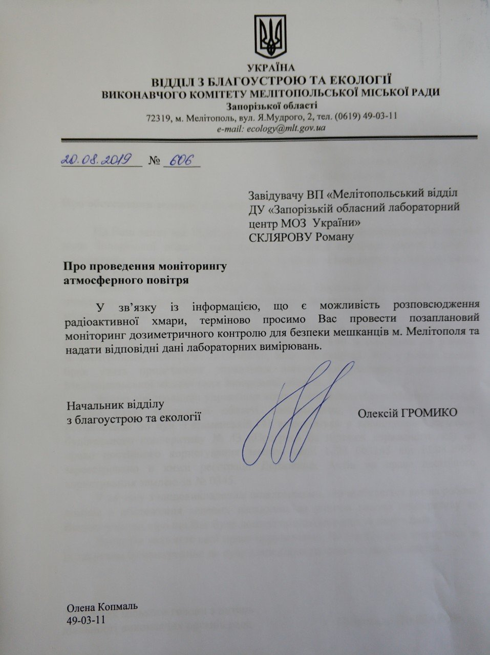 В Мелитополе проверили радиационный фон , фото-5