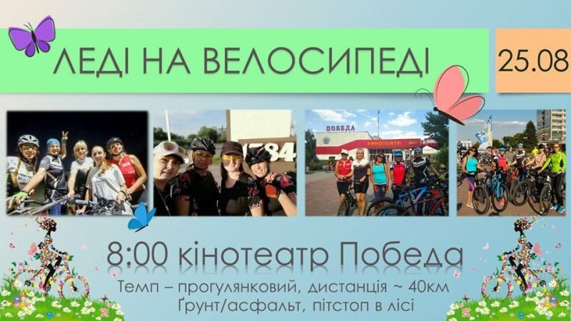 Жительниц Мелитополя зовут на велопрогулку, фото-1