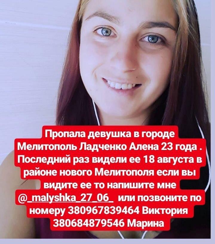 Заявление о пропаже девушки в мелитопольскую полицию не поступало , фото-1