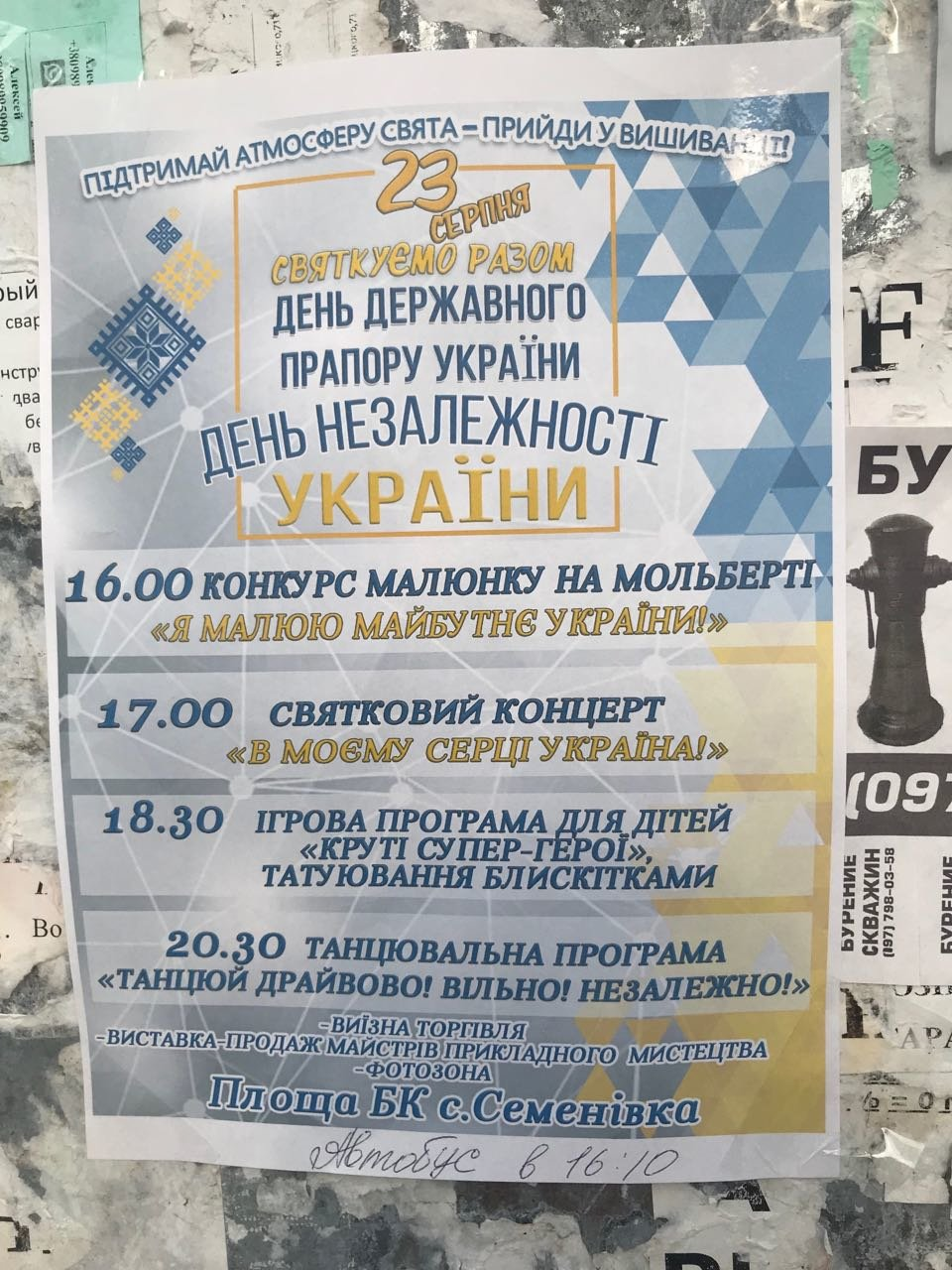 В селе Мелитопольского района отметят сразу два праздника, фото-1