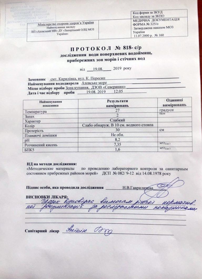 В Кирилловке проверили качество морской воды, фото-2