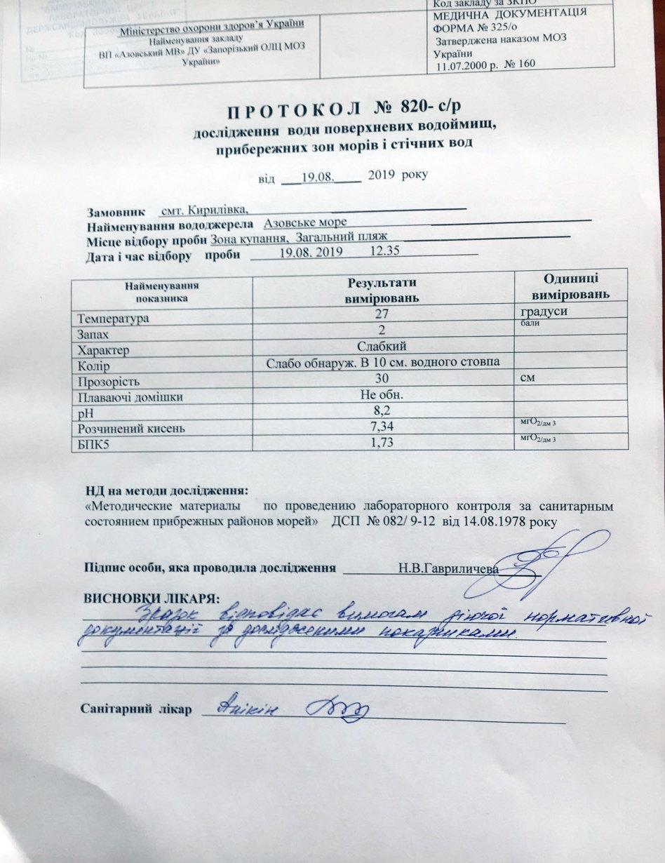 В Кирилловке проверили качество морской воды, фото-4
