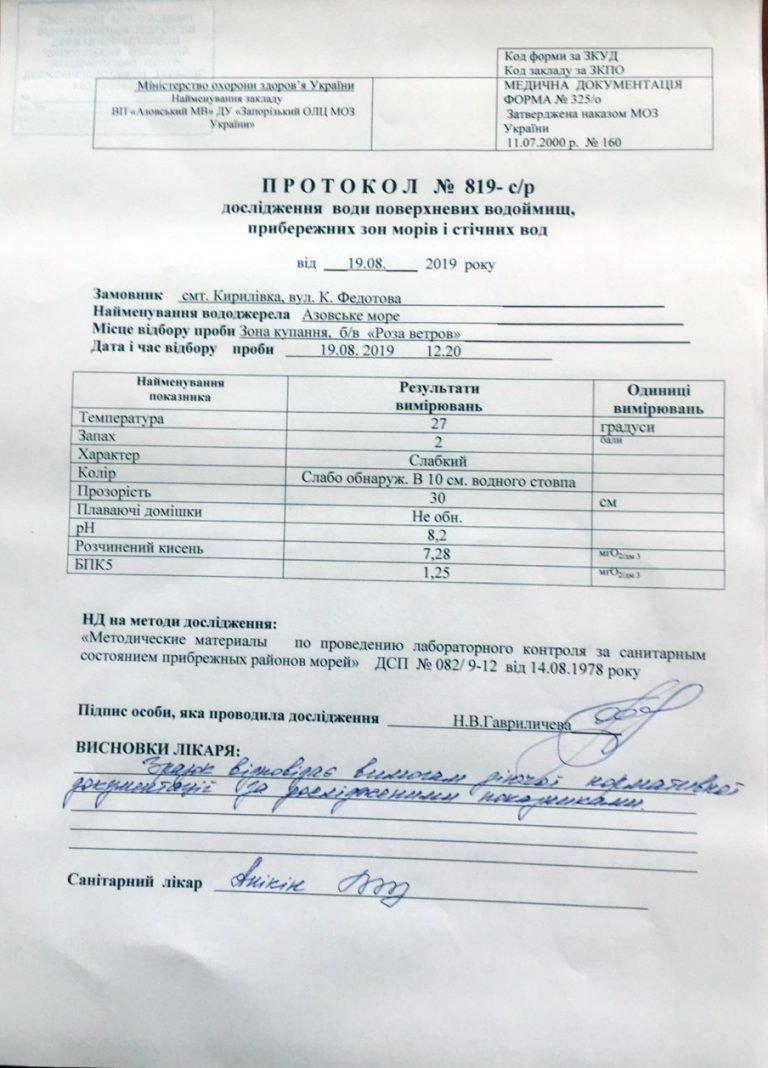 В Кирилловке проверили качество морской воды, фото-5
