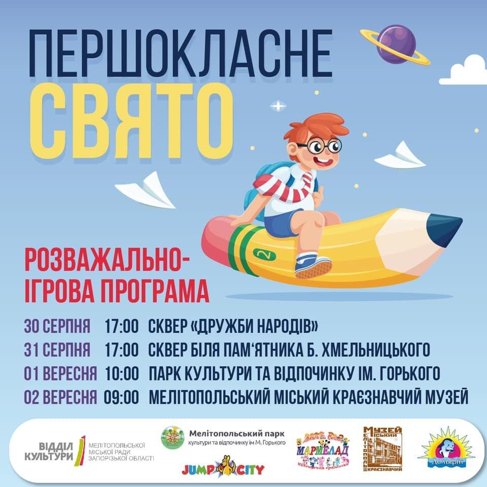 Мелитопольские школьники будут праздновать начало учебного года несколько дней, фото-1