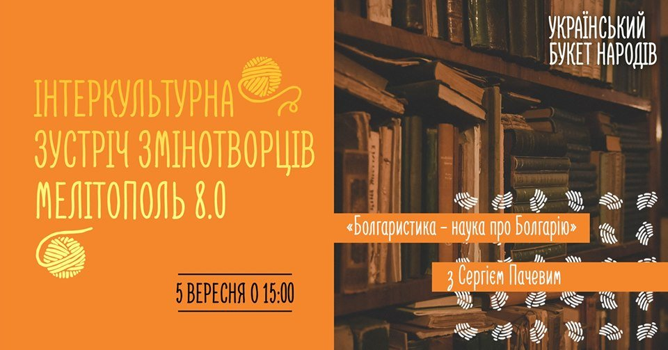 Мелитопольцев познакомят с культурой Болгарии  , фото-1