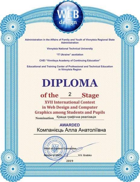 Студентка мелитопольского университета стала лауреатом конкурса по веб-дизайну, фото-1