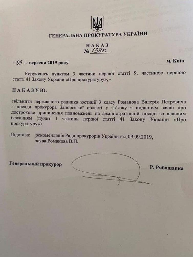 Рябошапка уволил прокурора Запорожской области , фото-1
