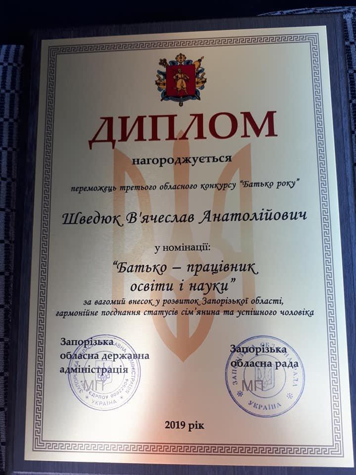 """Мелитополец получил звание """"Отец года"""", фото-2"""