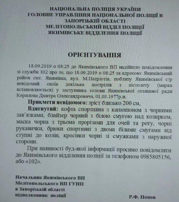 Появилась ориентировка на подозреваемого в убийстве замглавы Акимовской ОТГ, фото-1