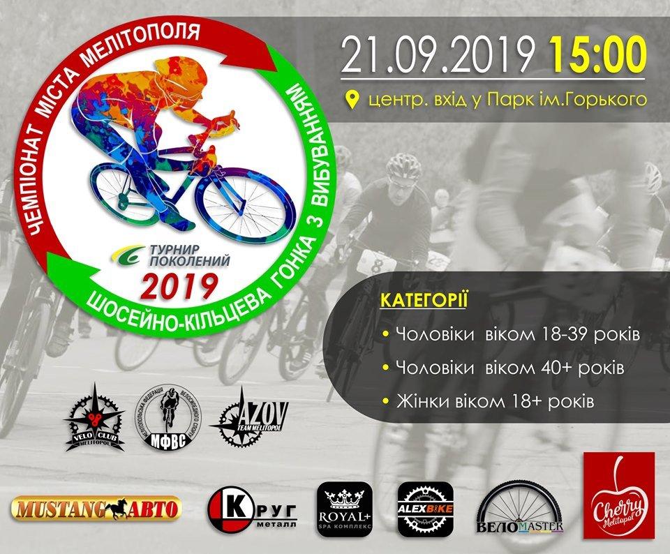 В Мелитополе состоится шоссейно-кольцевая велогонка, фото-1